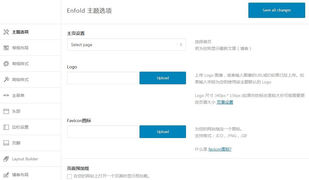 Enfold中文版 多用途WordPress汉化主题 v4.5.2